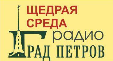 Еженедельные встречи на радио «Град Петров»