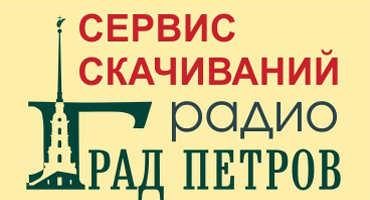 «Сервис скачиваний» радио «Град Петров»